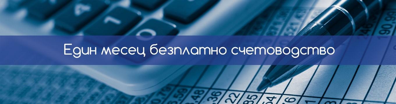 Безплатно счетоводство